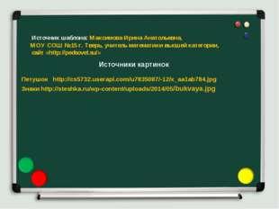 Источник шаблона: Максимова Ирина Анатольевна, МОУ СОШ №15 г. Тверь, учитель