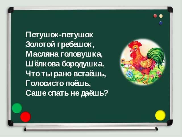 Петушок-петушок Золотой гребешок, Масляна головушка, Шёлкова бородушка. Что т...