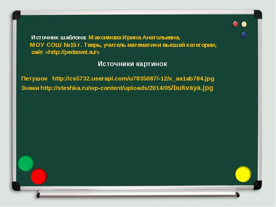 Источник шаблона: Максимова Ирина Анатольевна, МОУ СОШ №15 г. Тверь, учитель...