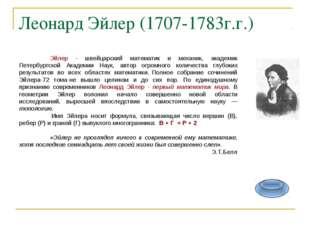 Леонард Эйлер (1707-1783г.г.)   Эйлер - швейцарский математик и механик, а