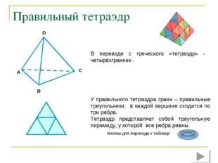Правильный тетраэдр C В переводе с греческого «тетраэдр» - четырёхгранник . У