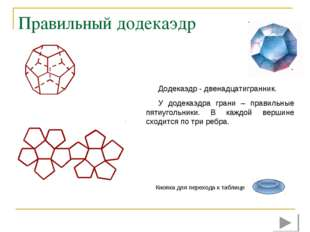 Правильный додекаэдр Додекаэдр - двенадцатигранник. У додекаэдра грани – прав