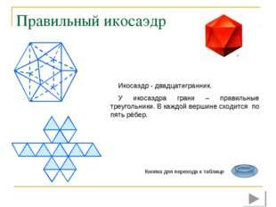 Правильный икосаэдр Икосаэдр - двадцатигранник. У икосаэдра грани – правильны