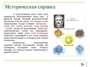 Историческая справка О существовании всего лишь пяти правильных многогранник