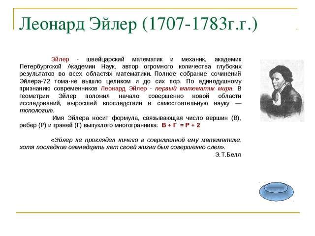 Леонард Эйлер (1707-1783г.г.)   Эйлер - швейцарский математик и механик, а...