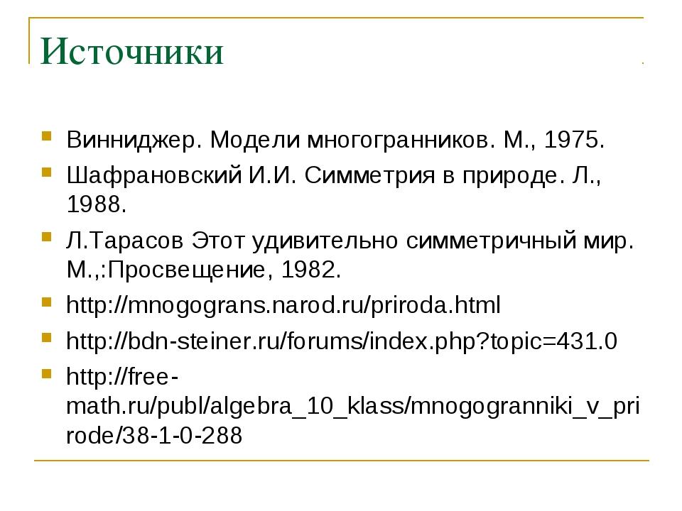 Источники Винниджер. Модели многогранников. М., 1975. Шафрановский И.И. Симме...