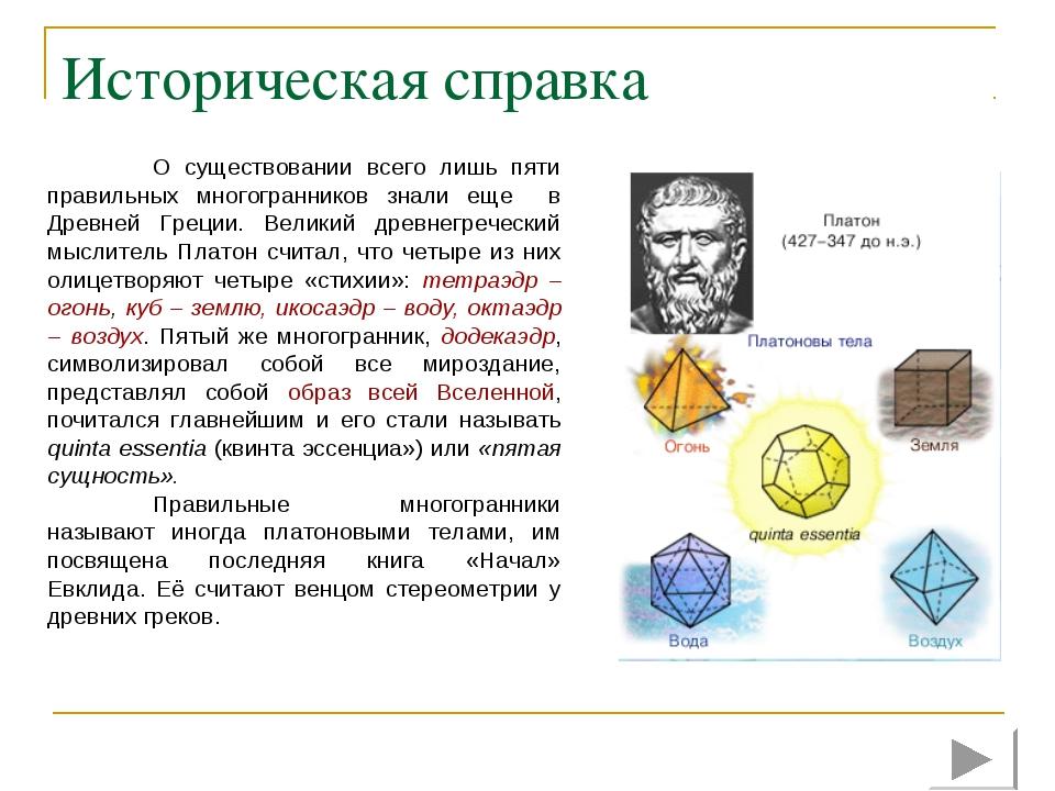 Историческая справка О существовании всего лишь пяти правильных многогранник...
