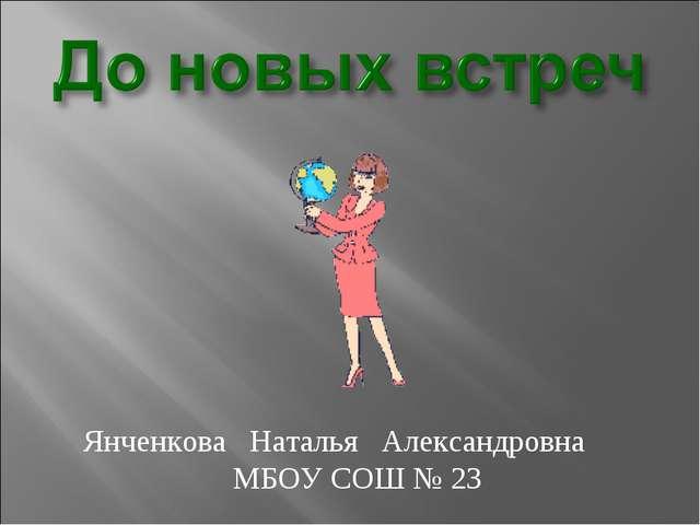 Янченкова Наталья Александровна МБОУ СОШ № 23