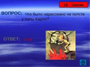 22. Сказки ВОПРОС: Что объявила королева Мышляндии сказочному Щелкунчику? ОТ
