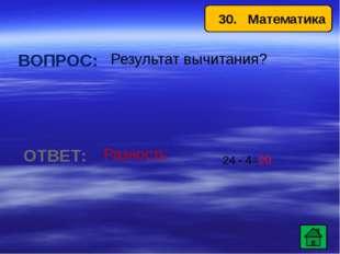 33. Сказки ВОПРОС: Кто такая Шушера в сказке Про Буратино? ОТВЕТ: Крыса