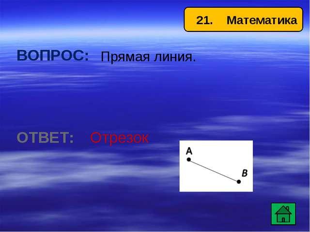 24. Природа ВОПРОС-БЛИЦ: Цветик-семицветик на небе после дождя. ОТВЕТ: Радуг...
