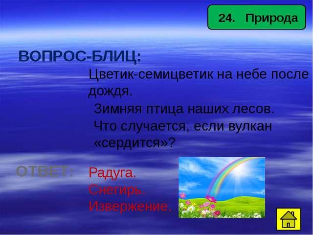 27. Природа ВОПРОС: Цветок-гадалка. ОТВЕТ: Ромашка.