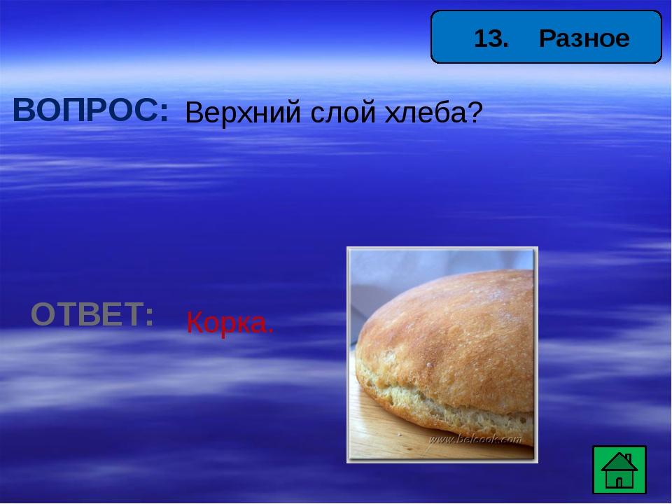 16. Разное ВОПРОС: Срочное почтовое сообщение. ОТВЕТ: Телеграмма
