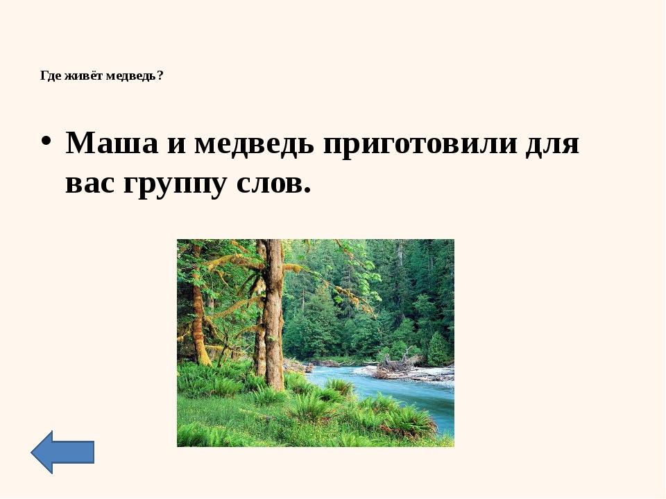С знаком деревьев ь