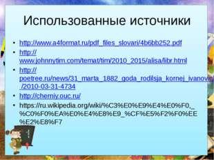 Использованные источники http://www.a4format.ru/pdf_files_slovari/4b6bb252.pd