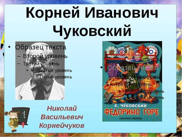 Корней Иванович Чуковский Николай Васильевич Корнейчуков