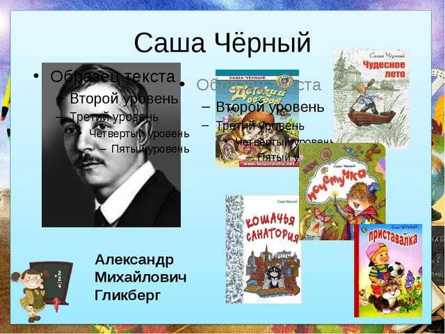Саша Чёрный Александр Михайлович Гликберг