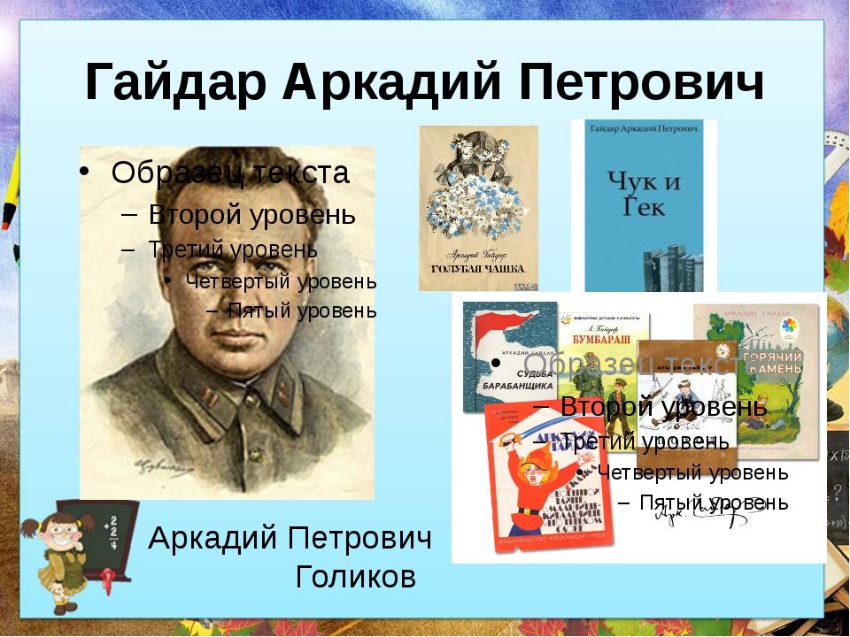 Гайдар Аркадий Петрович Аркадий Петрович Голиков