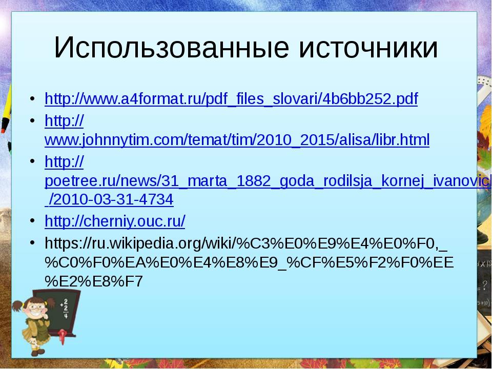 Использованные источники http://www.a4format.ru/pdf_files_slovari/4b6bb252.pd...