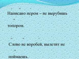 гл. сущ. гл. Написано пером – не вырубишь  сущ. топором. сущ.  сущ.  гл.