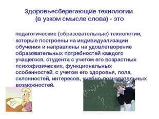 Здоровьесберегающие технологии (в узком смысле слова) - это педагогические (о