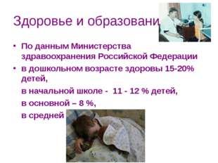Здоровье и образование По данным Министерства здравоохранения Российской Феде