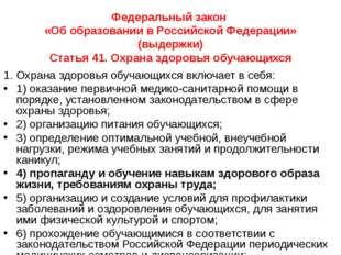 Федеральный закон «Об образовании в Российской Федерации» (выдержки) Статья 4