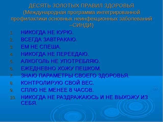 ДЕСЯТЬ ЗОЛОТЫХ ПРАВИЛ ЗДОРОВЬЯ (Международная программа интегрированной профи...