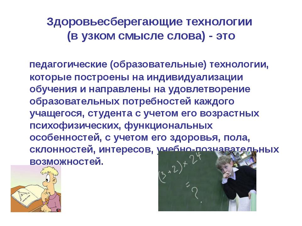 Здоровьесберегающие технологии (в узком смысле слова) - это педагогические (о...