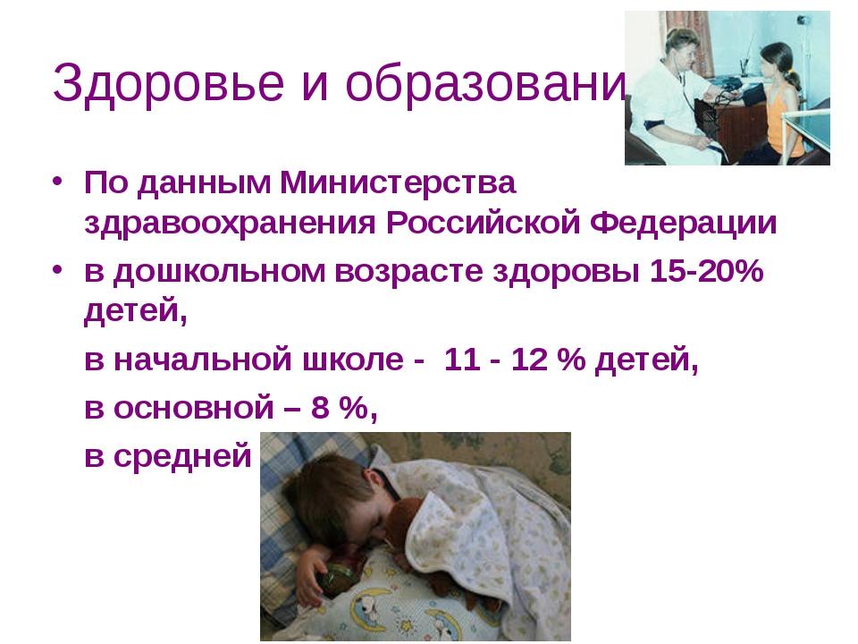 Здоровье и образование По данным Министерства здравоохранения Российской Феде...