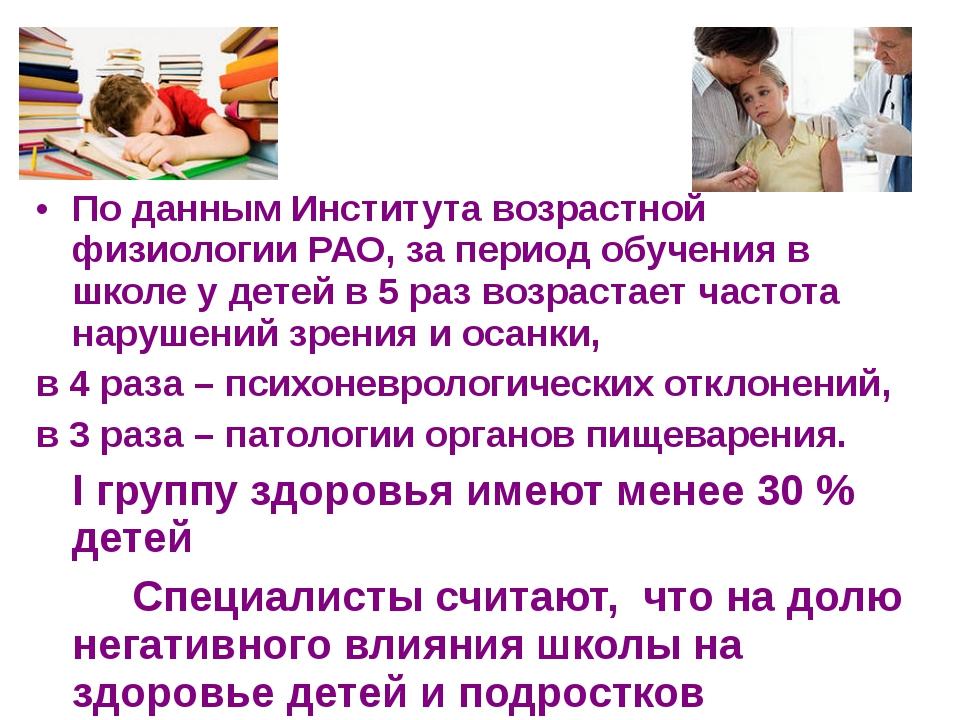 По данным Института возрастной физиологии РАО, за период обучения в школе у...