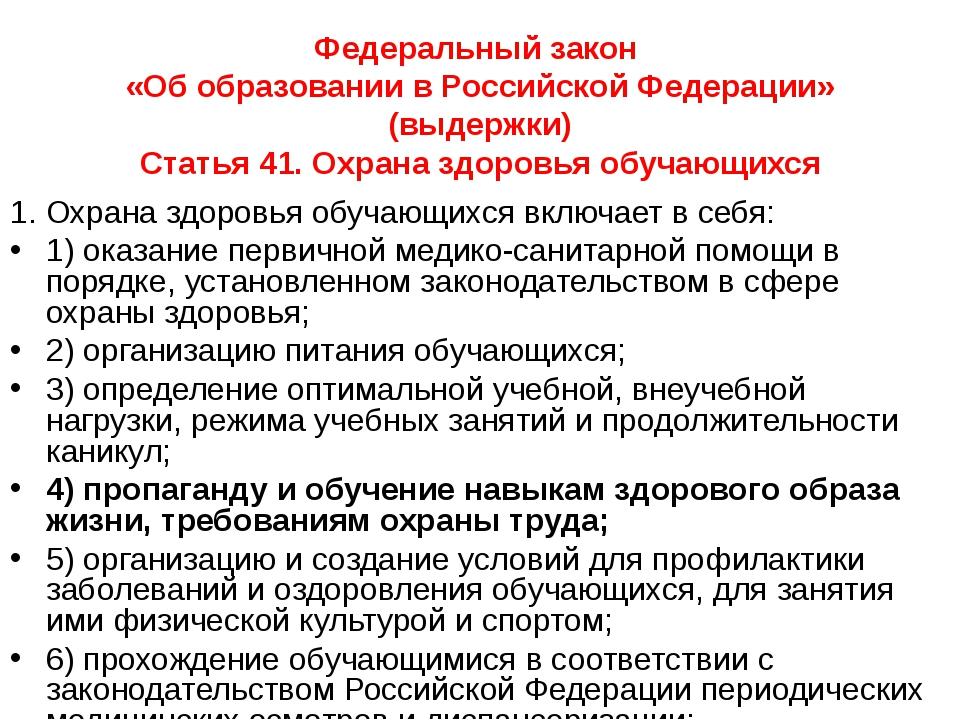 Федеральный закон «Об образовании в Российской Федерации» (выдержки) Статья 4...