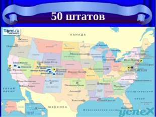 50 штатов