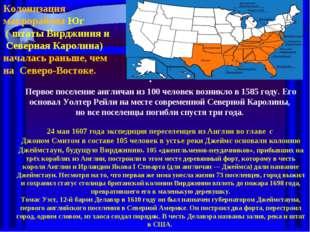Колонизация макрорайона Юг ( штаты Вирджиния и Северная Каролина) началась р