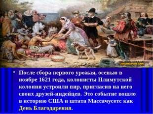 После сбора первого урожая, осенью в ноябре 1621 года, колонисты Плимутской