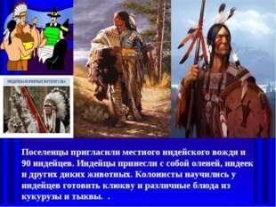 Поселенцы пригласили местного индейского вождя и 90 индейцев.Индейцы принесл