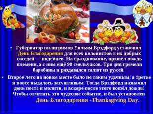 Губернатор пилигримов Уильям Брэдфорд установил День Благодарения для всех ко