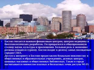 Бостон считается важным финансовым центром, центром медицины и биотехнологиче