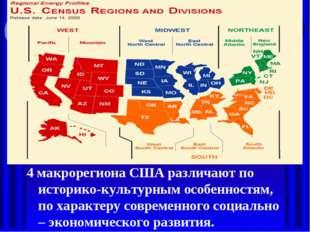 4 макрорегиона США различают по историко-культурным особенностям, по характер