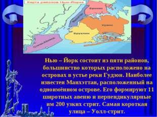 Нью – Йорк состоит из пяти районов, большинство которых расположено на остров