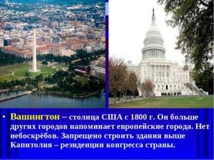 Вашингтон – столица США с 1800 г. Он больше других городов напоминает европей