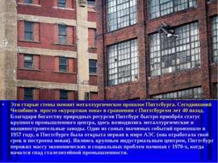 Эти старые стены помнят металлургическое прошлое Питтсбурга. Сегодняшний Челя