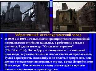 Заброшенный металлургический завод В 1970-е и 1980-е годы многие предприятия