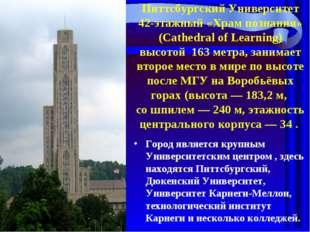 Питтсбургский Университет 42-этажный «Храм познания» (Cathedral of Learning)
