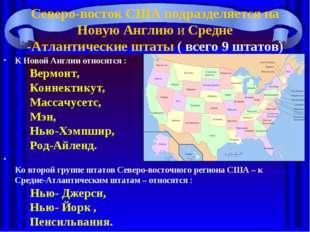 Северо-восток США подразделяется на Новую Англию и Средне -Атлантические штат