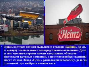 Ярким жёлтым пятном выделяется стадион «Хайнц». Да-да, к кетчупу это поле име