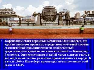 За фонтаном стоит огромный механизм. Оказывается, это один из символов прошло
