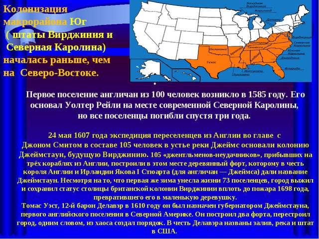 Колонизация макрорайона Юг ( штаты Вирджиния и Северная Каролина) началась р...