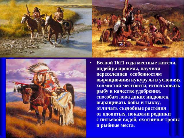 Весной 1621 года местные жители, индейцы ирокезы, научили переселенцев особен...
