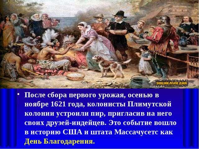 После сбора первого урожая, осенью в ноябре 1621 года, колонисты Плимутской...